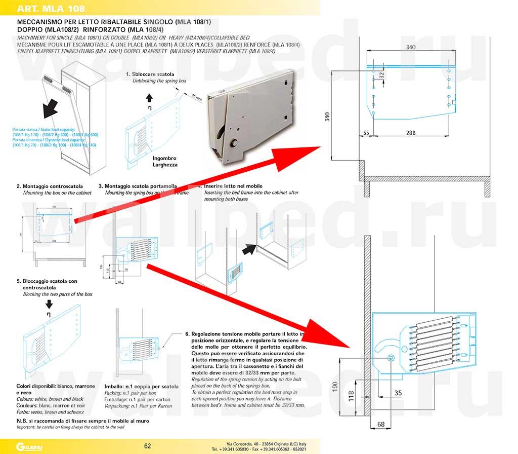 Каталог Fratelli Gilardi механизм для шкаф-кровати MLA 108
